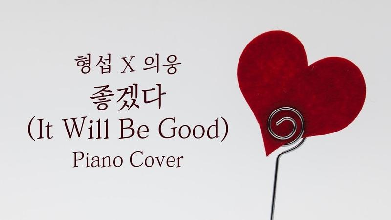 [커버] 형섭X의웅 (Hyeongseop X Euiwoong) - 좋겠다 (It Will Be Good) | 가사 lyrics | 신기원 피아노 연주곡 Piano Cover