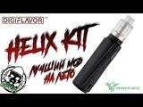 HELIX KIT by DIGIFLAVOR I Лучший одноаккумник на лето I Lex GK review