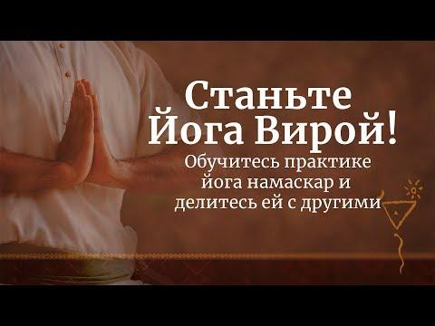 Станьте Йога Вирой! — Обучитесь практике йога намаскар и делитесь ей с другими