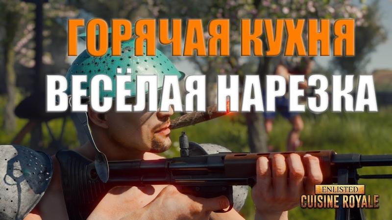 Cuisine Royale - РОЯЛЬ С ПРОЖАРКОЙ. НАРЕЗКА. ФЕЙЛЫ, ГЕЙМПЛЕЙ 1