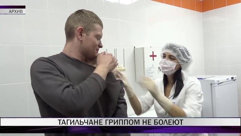 Вакцина от гриппа для детей поступила в Нижний Тагил в полном объёме