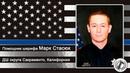 Выстрел в спину : история гибели помощника шерифа Марка Стасюка