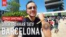 В Барселоне на OFFF дизайн фестивале Тестирую электронную тату Что посмотреть в Барселоне Fam Z