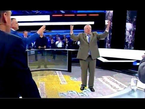 Скандал! Жириновский устроил РАЗГРОМ в прямом эфире Украина - русская ЗЕМЛЯ! Пошли ВОН!