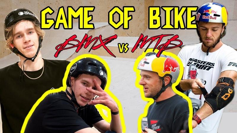 GAME of BIKE BMX vs MTB |Павел Алехин против Сашки Аксенова