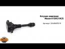 Катушка зажигания Nissan K15/K21/K25 (22448AR215)