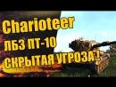 Charioteer | ПТ-10 | СКРЫТАЯ УГРОЗА