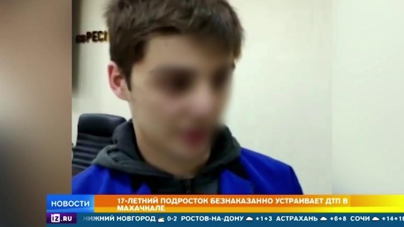 17-летний подросток безнаказанно устраивает ДТП в Махачкале