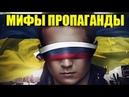 7 самых лживых мифов о российско-украинских отношениях