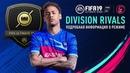 FIFA 19 Division Rivals Подробная информация о режиме