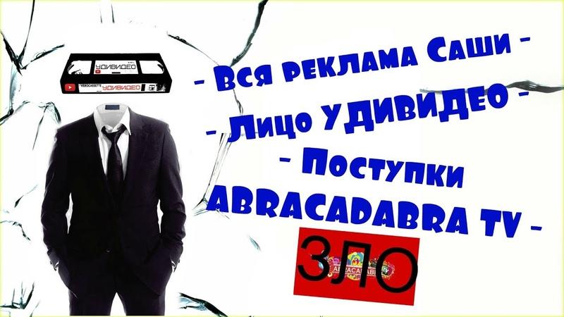 Поступки Abracadabra TV,Саид врет,Удивидео спалил лицо,Сашина реклама обман