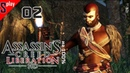 Assassin's Creed Liberation HD на 100% - [02] - Сюжет. Часть 2