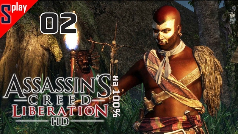 Assassin's Creed Liberation HD на 100% - [02] - Сюжет. Часть 2