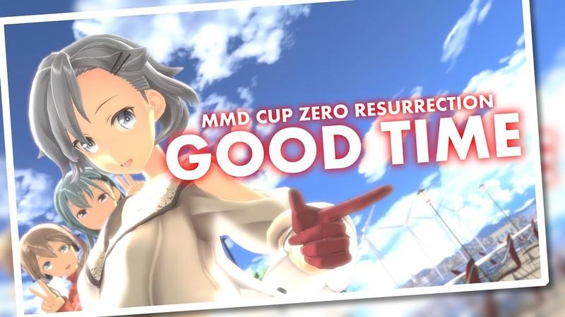 【MMD杯ZERO参加動画】每天都是『GOOD TIME』 ♫ ♬