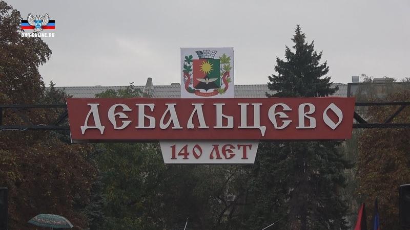 Дебальцево присвоено звание Город воинской славы