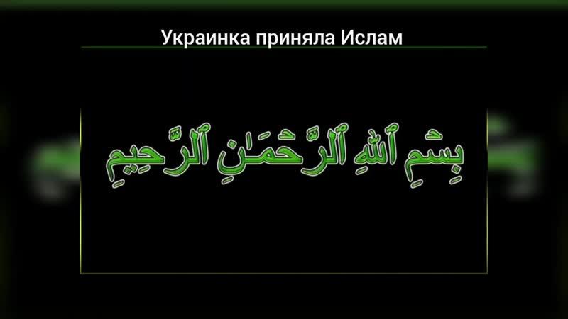 Украинка приняла Ислам