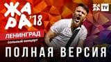 ЖАРА В БАКУ 2018 ГРУППИРОВКА ЛЕНИНГРАД