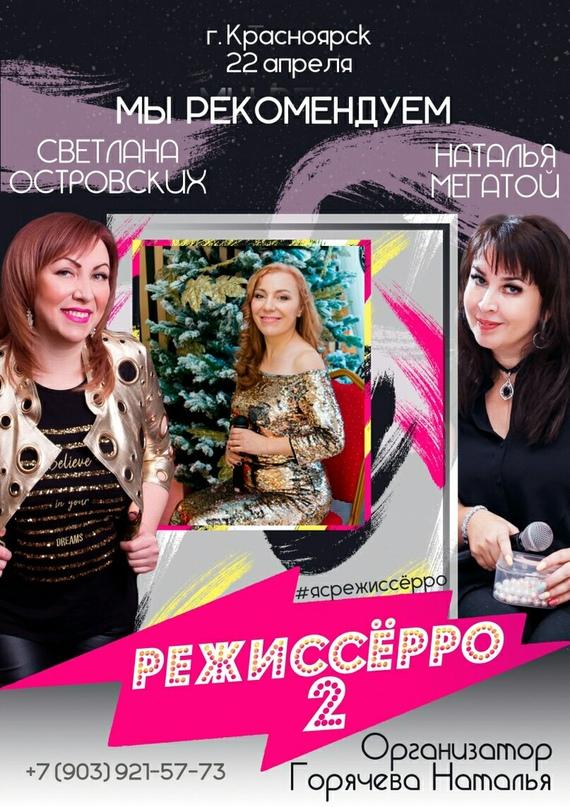 Наталья Горячева | Красноярск