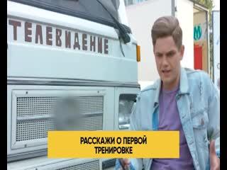 Артём Губин о съёмках в «Молодёжке»