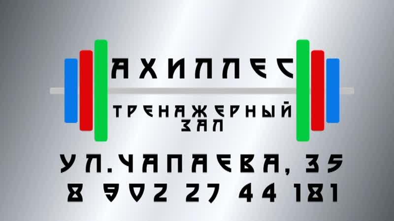 Тренажерный зал АХИЛЛЕС Начало