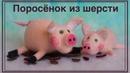 Валяные игрушки. ПОРОСЁНОК из шерсти | Felted toys. Pig made of felting