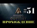 ASSASSIN'S CREED Odyssey  ✦ПОЛНОЕ ПРОХОЖДЕНИЕ #31✦