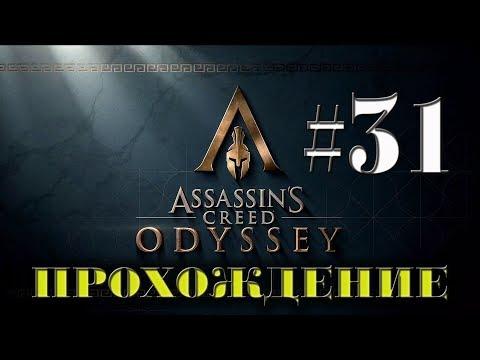 ASSASSIN'S CREED Odyssey ✦ПОЛНОЕ ПРОХОЖДЕНИЕ 31✦