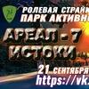 """АРЕАЛ-7 """"ИСТОКИ"""" ролевая страйкбольная игра"""