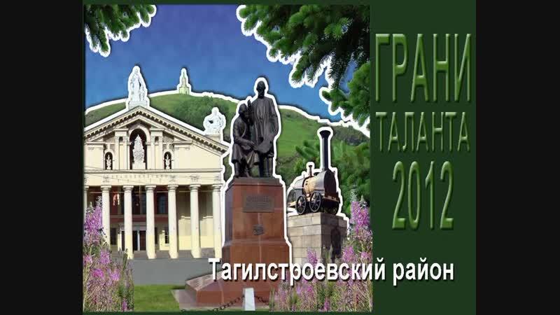 Грани талантов 2012 - 2