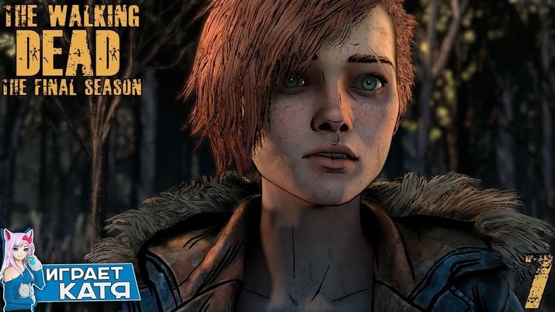 The Walking Dead The Final Season(Ep.3) - Сломанные игрушки! Минерва жива Но где Софи 7
