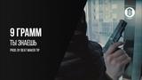 9 Грамм - Ты знаешь (Prod. by Beat Maker Tip)
