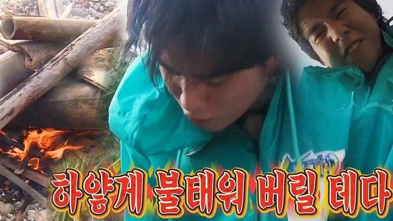 김윤상·유겸, 열정의 불 피우기 콤비 '하얗게 불태울 테다!' @김병만의 정글의 법칙 351회 20190216