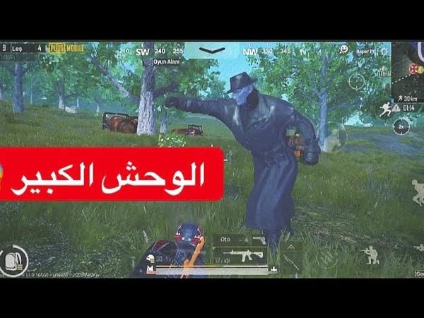 اول لاعب عربي يلعب تحديث الزومبي الجديد اضافات مخيفه جداً😱PUBG MOBILE