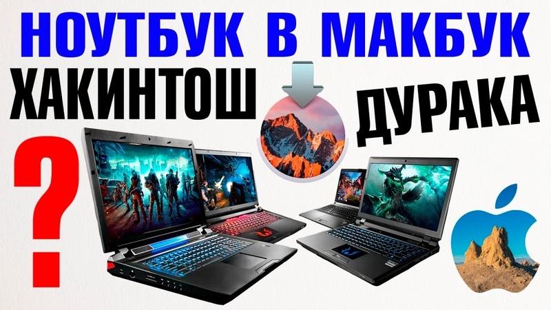 Установка ХАКИНТОШ на современный ноутбук