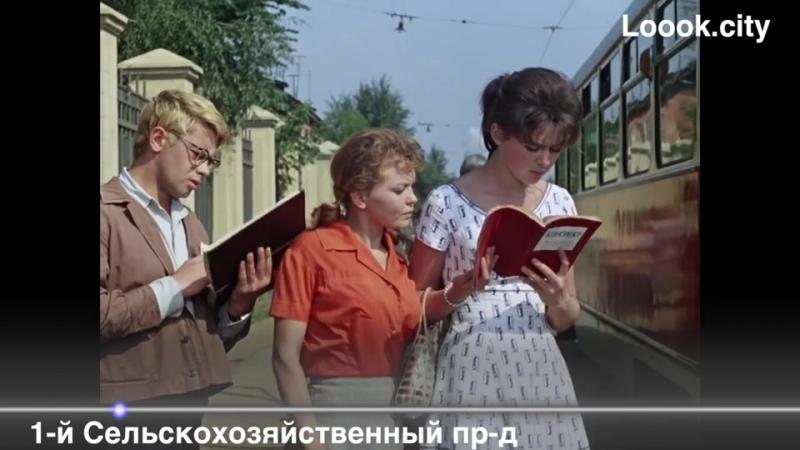 10. 1-й Сельскохозяйственный пр-д. 1965г. Операция «Ы» «Наваждение»