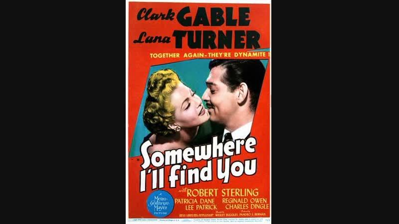 Где то я найду тебя Somewhere I'll Find You 1942