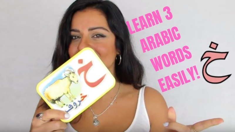 Learn 3 Arabic words EASILY- Vocabulary 7 خ LETTER تعلم ٣ كلمات جديدة