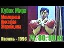 75, 80, 90 кг. Мемориал Жеребцова 1996 (гиревой спорт - длинный цикл) / World Cup '96