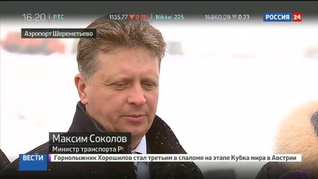Новости на Россия 24 • Ликвидация свалки в Шереметьеве обойдется почти в полтора миллиарда