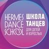 Школа танцев HERMES DANCE SCHOOL