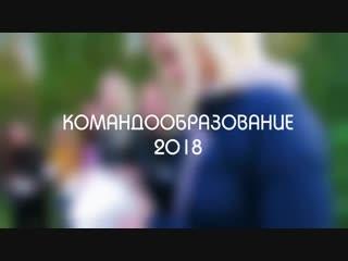 Командообразование 2018