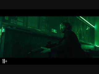 Джон Уик 3  Официальный трейлер
