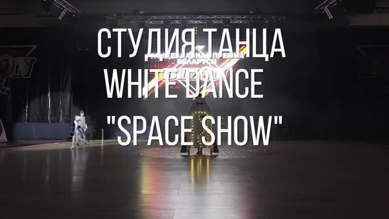 BIZON AWARDS 2018 | Студия танца White Dance