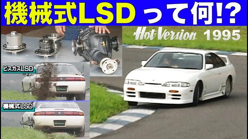 機械式LSDって何! 実践メカニカル講座【Best MOTORing】1995