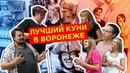 Лучший куни в Воронеже. Бонус, член для Ивлеевой Влог из воронежского секс-шопа