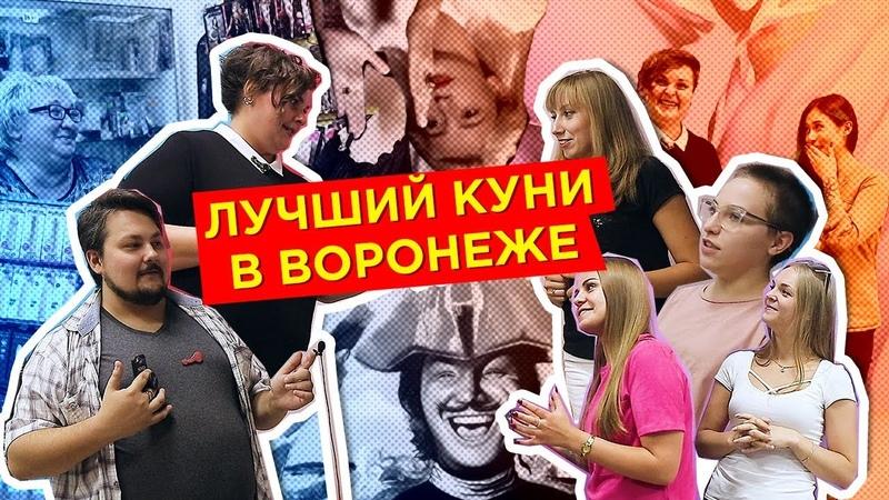 Лучший куни в Воронеже. Бонус, член для Ивлеевой | Влог из воронежского секс-шопа