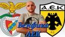 Бенфика - АЕК / Прогноз и Ставки / Лига Чемпионов 12.12.2018