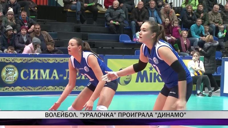 Команда Уралочка-НТМК стартовала в чемпионате России по волейболу