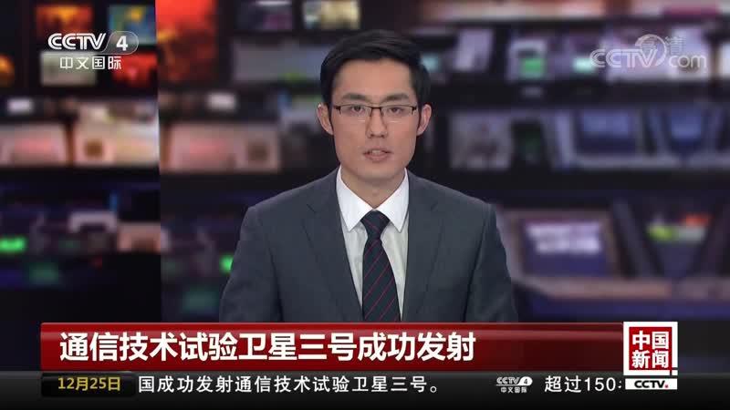 [中国新闻] 通信技术试验卫星三号成功发射 ¦ CCTV中文国际