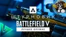 Лучшее оружие Штурмовика Battlefield V BRUTALный Детальный обзор гайд